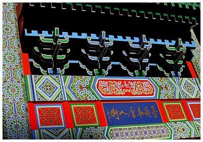 Photograph - Chinagate413 by Frank Wickham