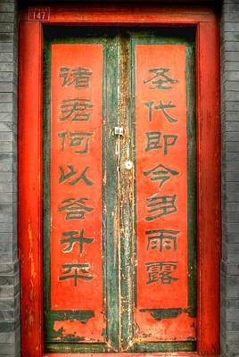 Chinese Entry Art Print by Shawn Dechant