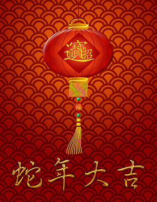 Chinese New Year Snake Lantern On Scales Pattern Background Art Print by JPLDesigns