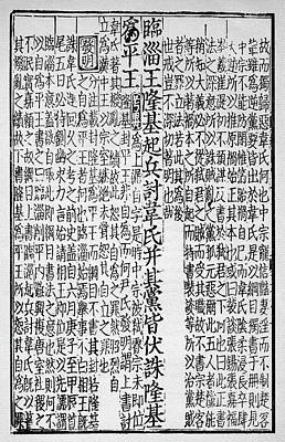 Chinese Characters Painting - Chinese Poem, 1187 by Granger
