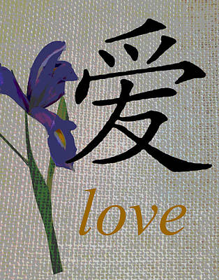 Mixed Media - Chinese Symbol Love On Burlap With Iris by Patricia Januszkiewicz