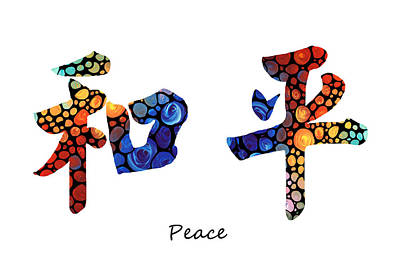 China Painting - Chinese Symbol - Peace Sign 16 by Sharon Cummings