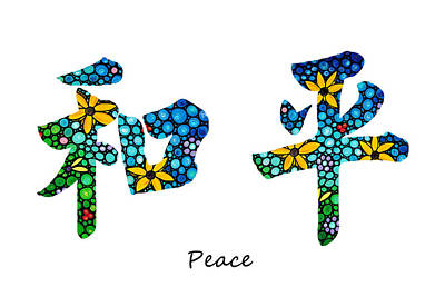 Tolerance Painting - Chinese Symbol - Peace Sign 17 by Sharon Cummings