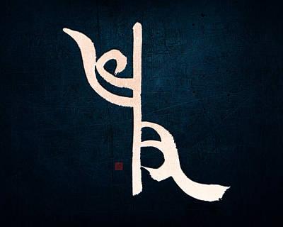 Chinese Zodiac Sign - Monkey Art Print