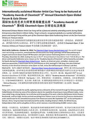 Painting - Cleantech And Cao Yong Auction Pr Pg1 by CAO YONG AUCTION Press Release pg1