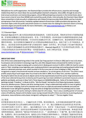 Painting - Cleantech And Cao Yong Auction Pr Pg4 by CAO YONG AUCTION Press Release pg4