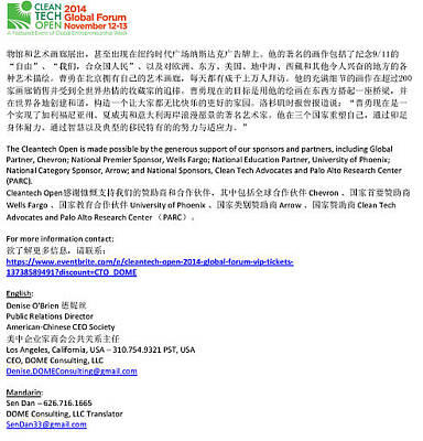 Painting - Cleantech And Cao Yong Auction Pr Pg5 by CAO YONG AUCTION Press Release pg5