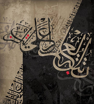 Contemporary Islamic Art 20 Art Print