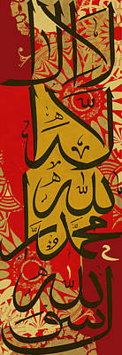 Painting - Contemporary Islamic Art 28 by Shah Nawaz