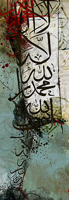 Contemporary Islamic Art 28b Original by Shah Nawaz