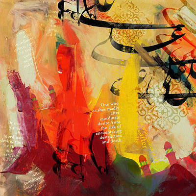 Painting - Contemporary Islamic Art 71 by Corporate Art Task Force