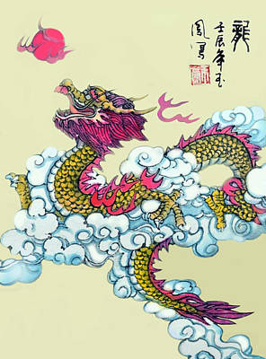 Art Print featuring the photograph Dragon by Yufeng Wang