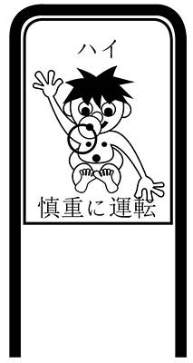 Digital Art - Drive Carefully Campaign Sign In Black And White In Japanese by Asbjorn Lonvig