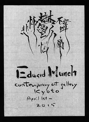 Edvard Munch Exhibition Original by Kim Kimura