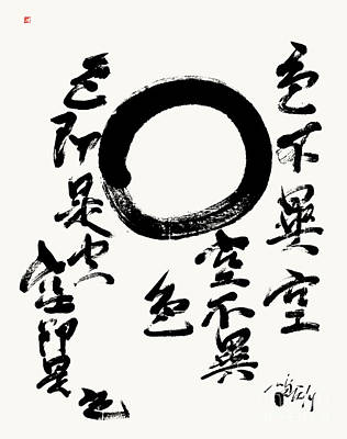Heart Sutra Wall Art - Painting - Enso With Form Is Emptiness Verse by Nadja Van Ghelue