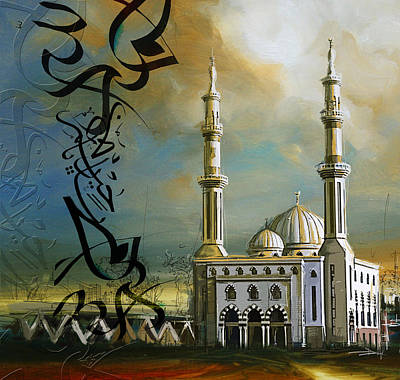 Painting - Essalam Mosque Rotterdam by Corporate Art Task Force