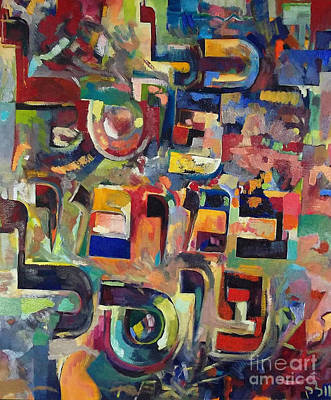 Talmud Painting - Everyone That Discounts Another It Is With His Own Fault That He Discounts The Other by David Baruch Wolk