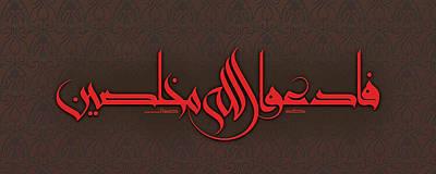 Fad'u Allah-call Upon God Sincerely Art Print