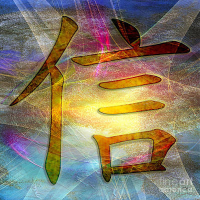 Digital Art - Faith - Square Version by John Robert Beck