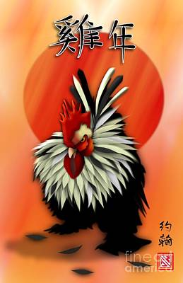 Zodiac Digital Art - Fancy Rooster Year Of The Rooster by John Wills