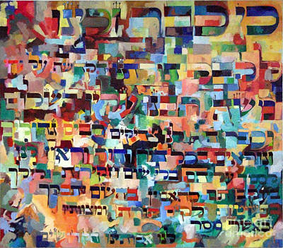 Inner Self Painting - for we have already merited to receive the Torah 5 by David Baruch Wolk