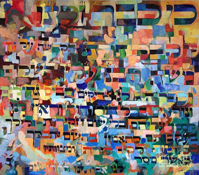 Rav Painting - for we have already merited to receive the Torah 7 by David Baruch Wolk