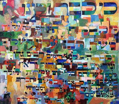 Rav Painting - for we have already merited to receive the Torah 8 by David Baruch Wolk