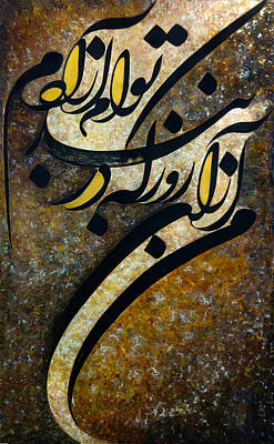 Calligraphy Mixed Media - I Have Been Free Since I Became Your Slave Of Love by Shabnam Nassir  Majid Roohafza