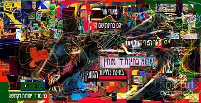 Talmud Digital Art - from Likutey Halachos Matanos 3 4 j by David Baruch Wolk