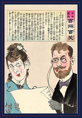 Gu No Ne Mo Denpo Art Print by Kobayashi, Kiyochika (1847-1915), Japanese