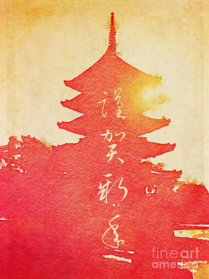 Watercolour Painting - Happy New Year Vermillion Sunset Pagoda by Beverly Claire Kaiya