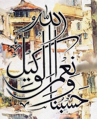 Hasbunallahi Wa Nemal Wakeel Art Print by Hamid Iqbal Khan