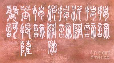 Heart Sutra Wall Art - Painting - Heart Sutra Seal Script by Beth Fischer