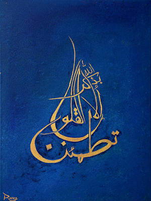 Arabic Calligraphy Painting - Hearts Find Rest by Rafay Zafer