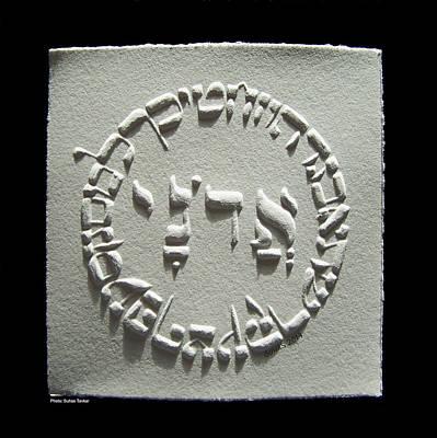 Hebrew Alphabets Art Print