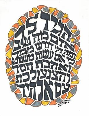 Hebrew Quote 19 Art Print