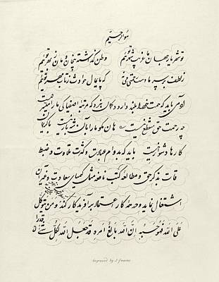 Character Study Photograph - Hindustani Languag by Middle Temple Library