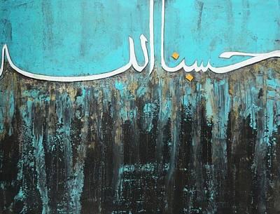 Painting - Hisbun Allah by Salwa  Najm