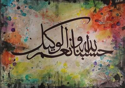 Hisbunallah Art Print by Salwa  Najm