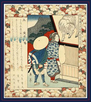 Ram Sheep Drawing - Hitsuji Kuramae Hachiman by Yajima, Gogaku, 19th Century, Japanese