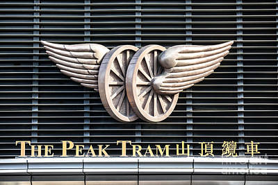 Hong Kong Photograph - Hong Kong - The Peak Tram by Matteo Colombo