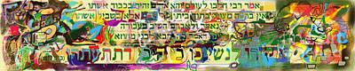 Creative Renewal Digital Art - Honor Your Wife W by David Baruch Wolk