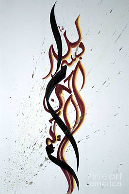 Ayat Drawing - In The Name Of God by Jalal Gilani