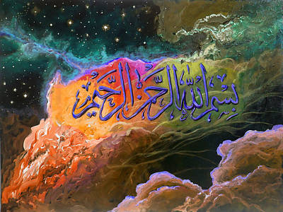 The Universe Painting - In The Name Of God The Most Gracious The Most Merciful 2 by Amani Al Hajeri