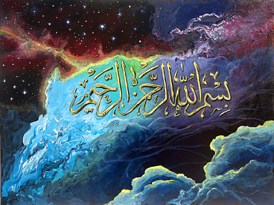 The Universe Painting - In The Name Of God The Most Gracious The Most Merciful by Amani Al Hajeri