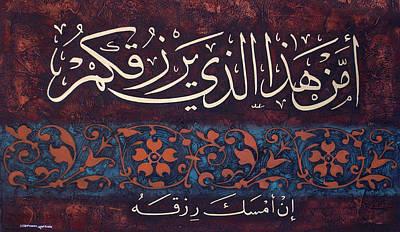 Quran Painting - Islamic Art by Saleh Almasri