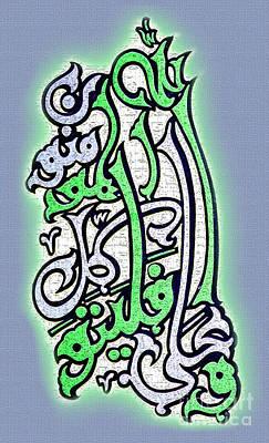 Allah Mixed Media - wa alallahi falyatawakkalil muminun Islamic Arts  by Hamid Iqbal Khan