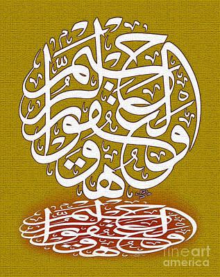 Allah Mixed Media - Wahuwal Ghafoor Al Raheem by Hamid Iqbal Khan