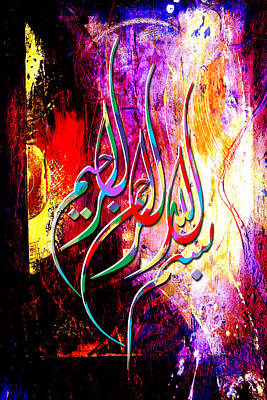 Bounties Of Allah. God Painting - Islamic Caligraphy 002 by Catf