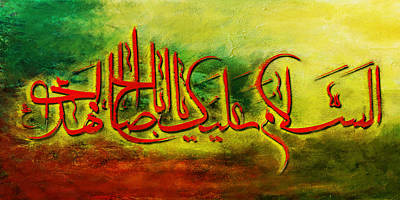 Muslims Of The World Painting - Islamic Calligraphy 012 by Catf